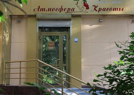 Салон красоты на Первомайской Екатеринбург