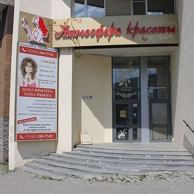 Салон красоты на Уральской Екатеринбург