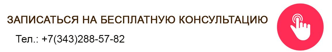 Услуги салона Атмосфера красоты в Екатеринбурге