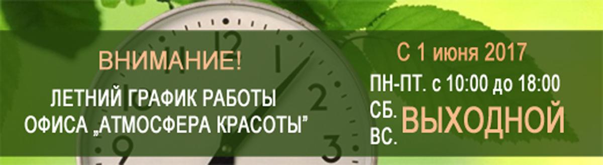 СКИДКА СУББОТА