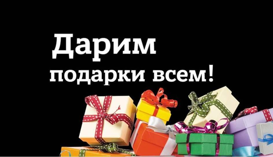 Сайты где за регистрацию дарят подарки 47